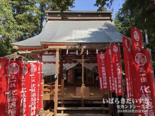 化蘇沼稲荷神社 拝殿。巫女の舞が行われました。