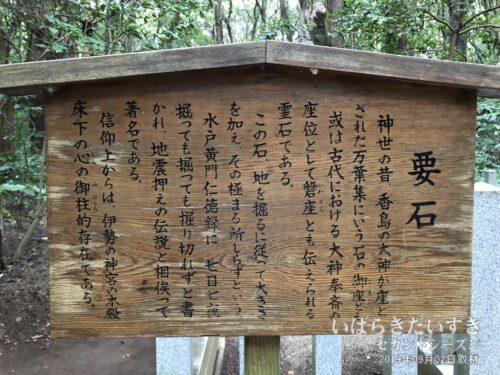 「要石」の説明 板
