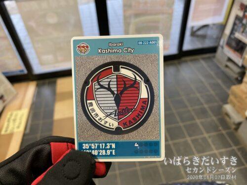鹿嶋市のマンホールカード