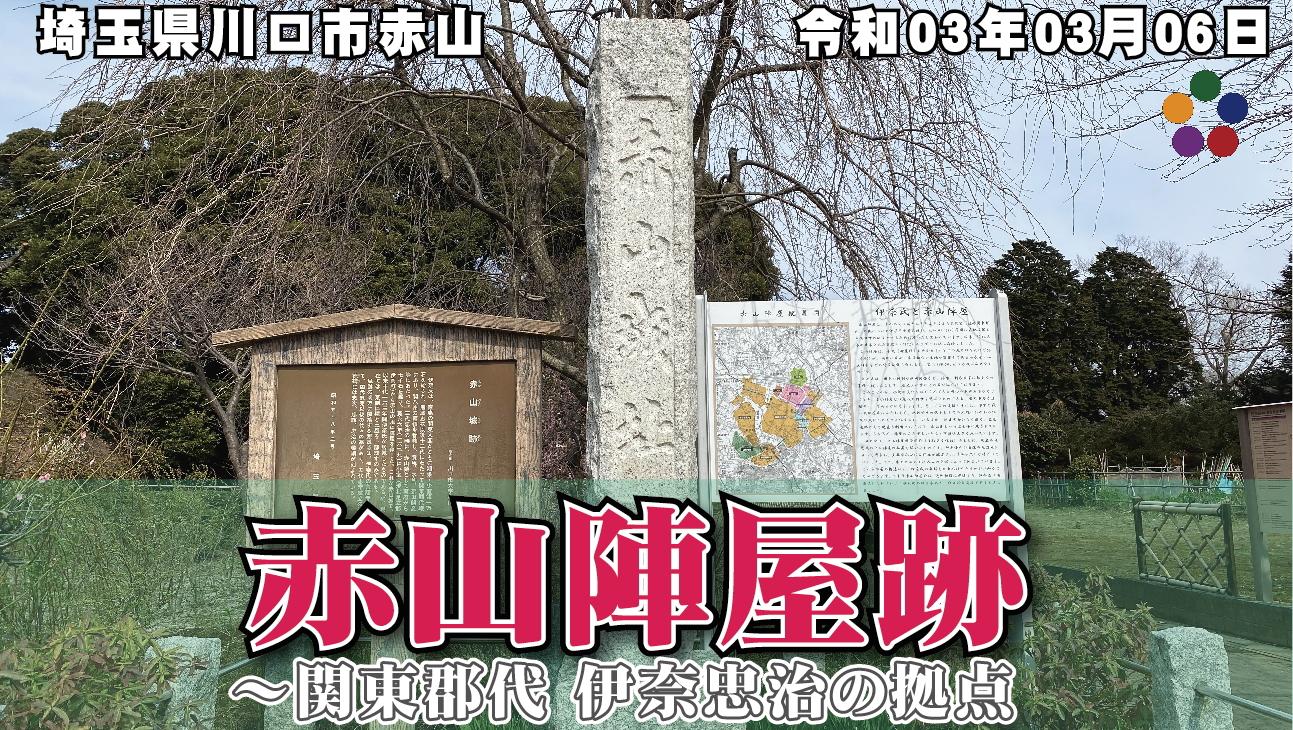 赤山陣屋跡~関東郡代 伊奈忠治の拠点