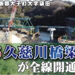 第6久慈川橋梁が全線開通する!