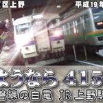 さようなら415系~常磐線の白電 JR上野駅にて