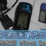 ダメダメだった時代のGPS~GARMIN eTrex Legend(イートレックス レジェンド)