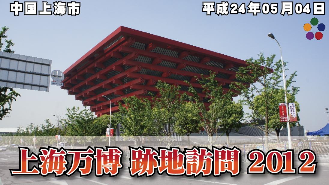 上海万博 跡地訪問 2012