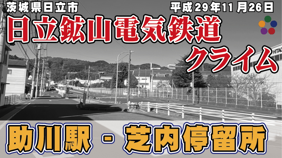 日立鉱山電気鉄道クライム_助川駅~芝内停留所 Rev.2.0.