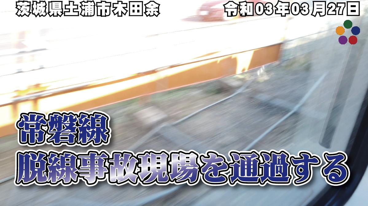 常磐線 脱線事故現場を通過する | 茨城県土浦市木田余