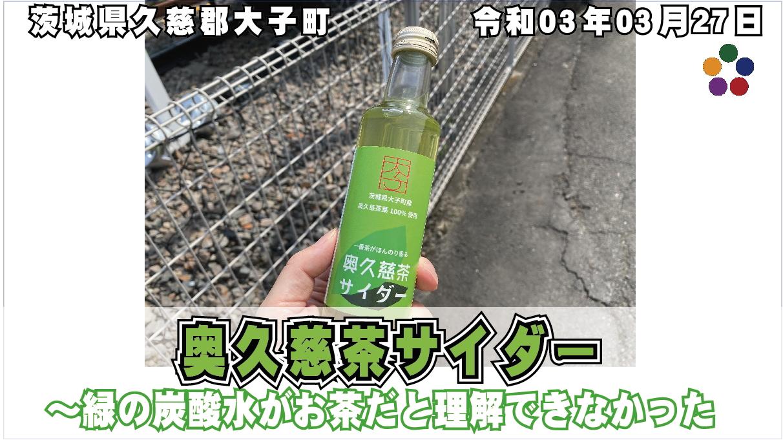 奥久慈茶サイダー~緑の炭酸水がお茶だと理解できなかった