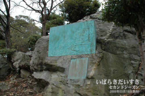 根本甲子男 顕彰碑