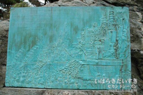 かみね公園に設置されている、根本甲子男顕彰碑。