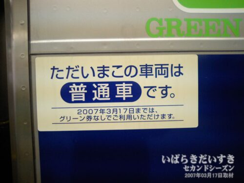 常磐線のグリーン車はまだ、「普通車」として運行。