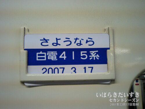 サボには「さようなら 白電415系 2007.3.17」の文字。