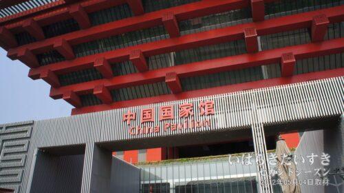 『中国国家馆』の文字が見えます。