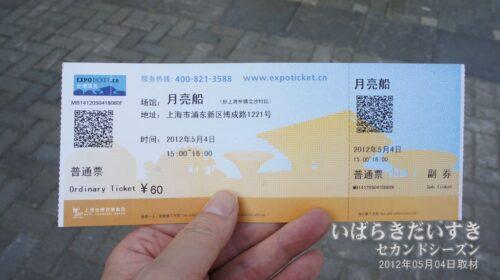 チケットは大人60人民币。だいたい1000円(JPY)。