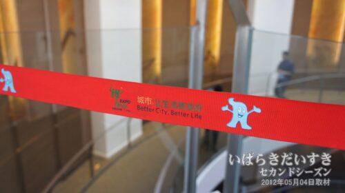 上海万博のマスコット「海宝」。