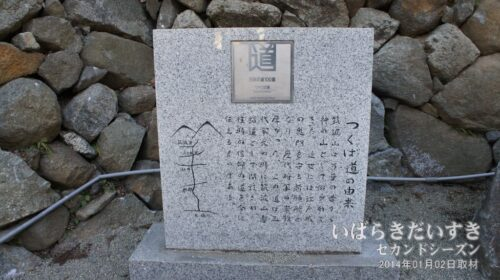 日本の道100選 / つくば道