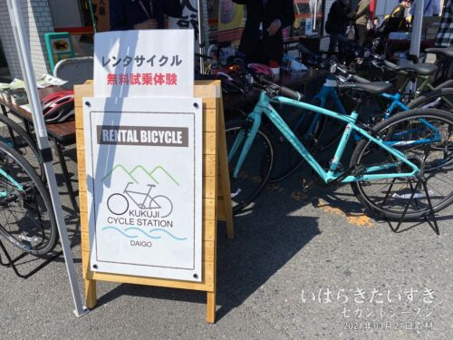 駅前では自転車の無料貸出し。