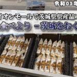 北関東のイオンモールで茨城県県産品フェア 「茨城を食べよう -茨城をおくろう-」