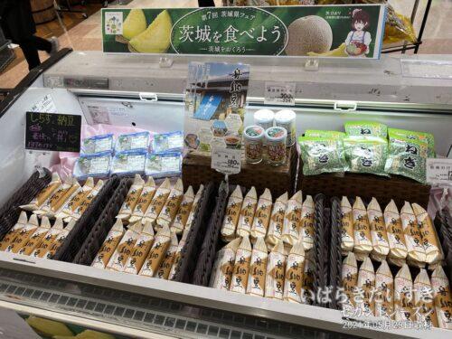 「舟納豆」の販売。イオンモール 「茨城を食べよう」フェア。